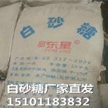 广西东星一级白砂糖[北京 广西]